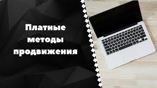 Платный трафик . Реклама вк. Реклама в группах вконтакте