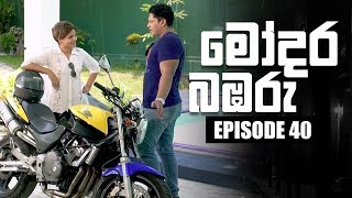 Modara Bambaru | මෝදර බඹරු | Episode 40 | 16 - 04 - 2019 | Siyatha TV Thumbnail