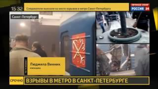 СРОЧНО ! ТЕРАКТ В МЕТРО САНКТ-ПЕТЕРБУРГА