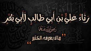 رثاء علي بن أبي طالب لأبي بكر رضي الله عنهما، ما لا يعرفه الكثير!!