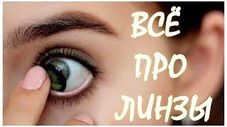 Всё Про Линзы // Цветные Линзы // Линзы VS Очки(, 2016-07-09T05:00:01.000Z)