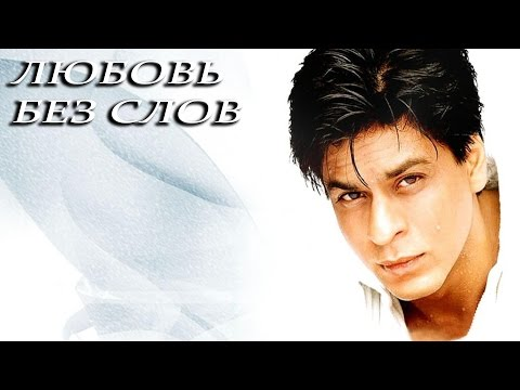 Любовь без слов | Хороший индийский фильм про любовь с ШахРукх Кханом