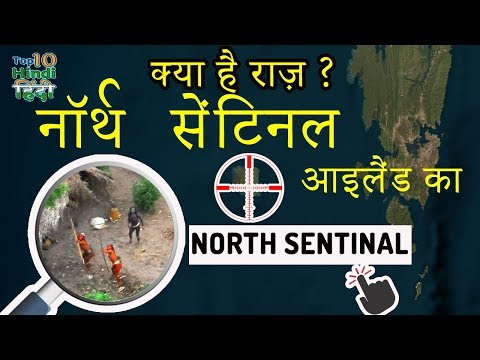 North Sentinel Island Documentary (2018) हिंदी- Mysterious Place on Earth