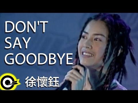 徐懷鈺 Yuki【Don't say goodbye】Official Music Video