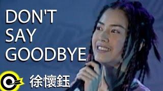 徐懷鈺 Yuki【Don't Say Goodbye】Official Music Video
