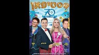 שבעים שנה לישראל עם מופע הפסטיפאן- הכי כיף!!!!!!!!!!