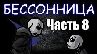UNDERTALE INSOMNIA RUS 【Undertale comix dub】8 часть