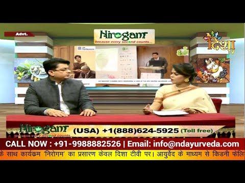 Nirogam Health Show on Disha TV   DrNavdeepSharma   Ayurvedic Autism Treatment