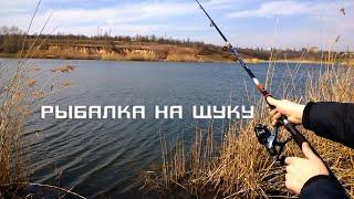 Рыбалка на Щуку.Ловля хищной рыбы.(Все самое интересное видео о рыбалке и отдыхе. Подписываемся и приглашаем всех знакомых рыбаков к нам в..., 2015-03-27T18:21:07.000Z)