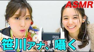 今回はTBSアナウンサーの笹川友里さんが登場!爆笑の囁き声トークをどう...