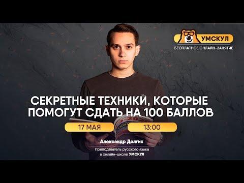 Секретные техники на ЕГЭ по русскому   Русский язык ЕГЭ   Умскул