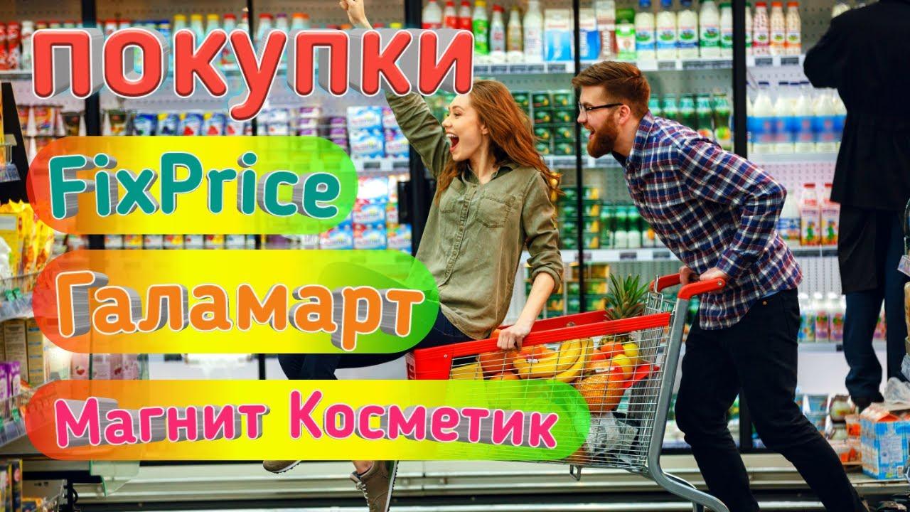 Обзор покупок Fix Price, Галамарт, Магнит Косметик. - YouTube