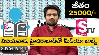 Suman TV JOBS in Vijayawada and Hyderabad | Contact Number 8096449444 | Mr Venkat TV