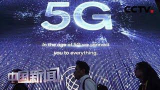 [中国新闻] 新闻观察:中国正式进入5G商用元年 | CCTV中文国际