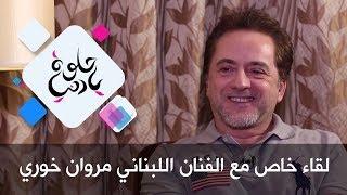 لقاء خاص مع الفنان اللبناني مروان خوري