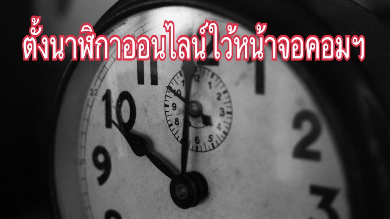 ตั้งนาฬิกาออนไลน์ไว้หน้าจอคอม Banlang IT