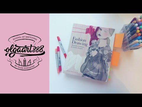 """📖💃✍🏼Обзор книги по фэшн иллюстрации: """"Fashion Drawing. Illustration Techniques"""""""