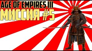 Age Of Empires 3: Asian Dynasties | Миссия 5