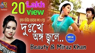 Repeat youtube video Dukkhe Ango Jole । Beauty | Miraz Khan । Bangla New Folk Song