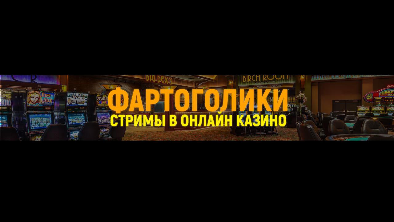 Онлайн казино трансляция казино вулкан в ie