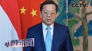 [中国新闻] 中国驻荷兰大使馆:扶助侨胞和留学生是抗疫工作重中之重 | 新冠肺炎疫情报道