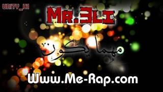 Mr.3li | مهما يكون | R&B
