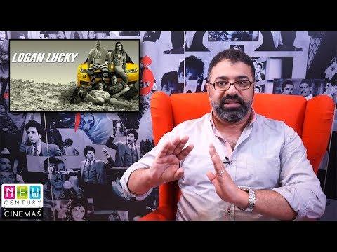 مراجعة فيلم Logan Lucky بالعربي | فيلم جامد