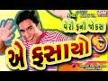 Amit Khuva No Hasya Jalso New Comedy Videos On A FASAYO Gujarati Jokes એ ફસ ય mp3