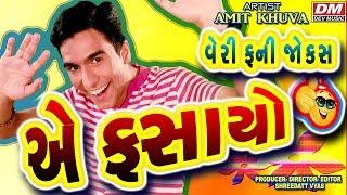 "Amit Khuva No Hasya Jalso || New comedy videos on "" A FASAYO "" || Gujarati Jokes એ ફસાયો"