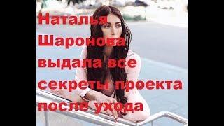 Наталья Шаронова выдала все секреты проекта после ухода. ДОМ-2 новости