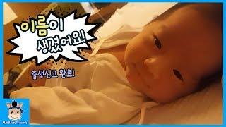 국봉이 이름 드디어 생겼어요! 과연 감동적인 이름은? (귀요미ㅋ) ♡ 끼야 아기 출생신고 육아 일상 공개 밀착중계 baby Vlog | 말이야와친구들 MariAndFriends