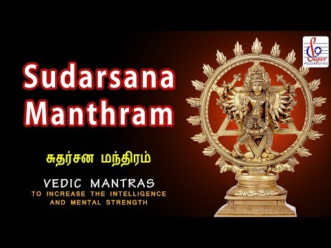 SUDARSANA MANTHRAM | Vedic Mantra Sanskrit |  Super Recording Music