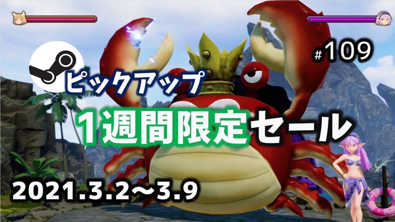 【Steamピックアップ1週間限定セール】 2021年3月2日~3月9日