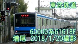 <東武鉄道>60000系61618F 増尾 2018/1/20撮影