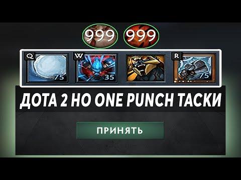 видео: ЭТО ДОТА 2 НО ВСЕ ВАНПАНЧ ТАСКИ! dota 2 but one punch tusk