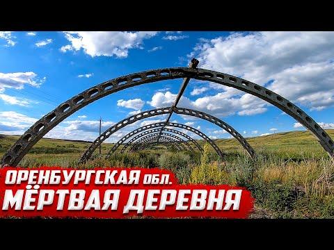 Заброшенная деревня | брошенные дома | Оренбургская область | Матвеевский  район