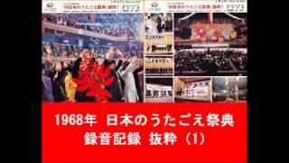 1968年 日本のうたごえ祭典 (東京) ‐ 録音記録 【1】 合唱発表会