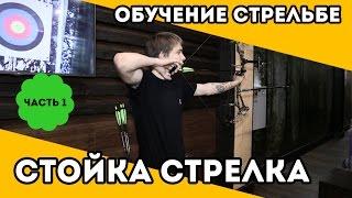 Стойка стрелка — Обучение стрельбе с Интерлопер