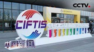 [中国新闻] 习近平向2019年中国国际服务贸易交易会致贺信 | CCTV中文国际