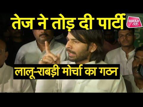EXCLUSIVE । Tej Pratap Yadav vs RJD । Tej Pratap Yadav ने RJD से अलग बनाया मोर्चा  | Bihar Tak