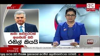 Derana News 16-02-2018