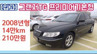 [입고] 200만원대중고차, 그랜저TG 프리미어기본형 …