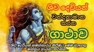 ශිව දෙවියන් වඳින ගාථාව | Shiva devi mantra