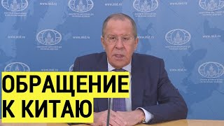 Лавров НАПУГАЛ Запад! Россия и Китай НАРАЩИВАЮТ сотрудничество