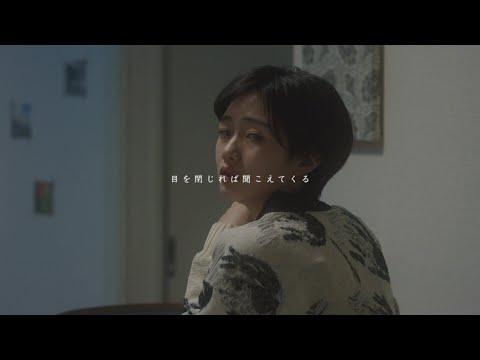 手嶌葵「ただいま」Music Video