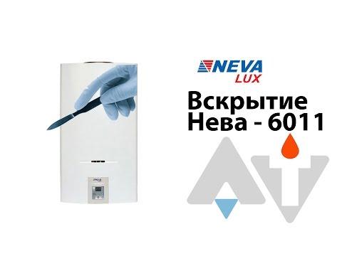 Нева 6011 Вскрытие АТ