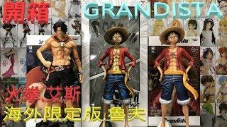 GRANDISTA海賊王-艾斯-(魯夫2D海外限定版)~公仔開箱影片~有介紹魯夫的差別喔