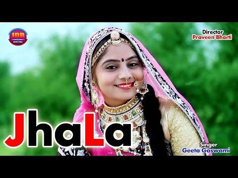 JHALA - Geeta Goswami की आवाज और अभिनय के साथ | Rajasthani Vivah Song | Full HD Video | JDB Digital