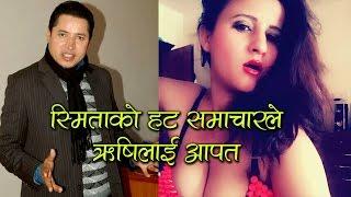 स्मिताको हट समाचारले ऋषिलाई आपत - Rishi Dhamala & Smita Thapa Scandal