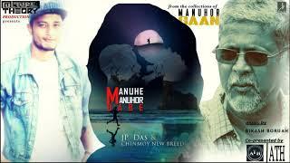 MANUHE MANUHOR BABE - JP DAS & CHINMOY NEW BREED [ audio]